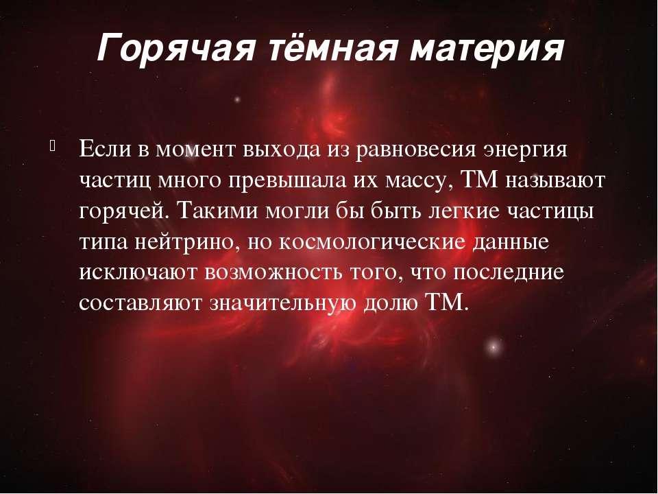 Горячая тёмная материя Если в момент выхода из равновесия энергия частиц мног...