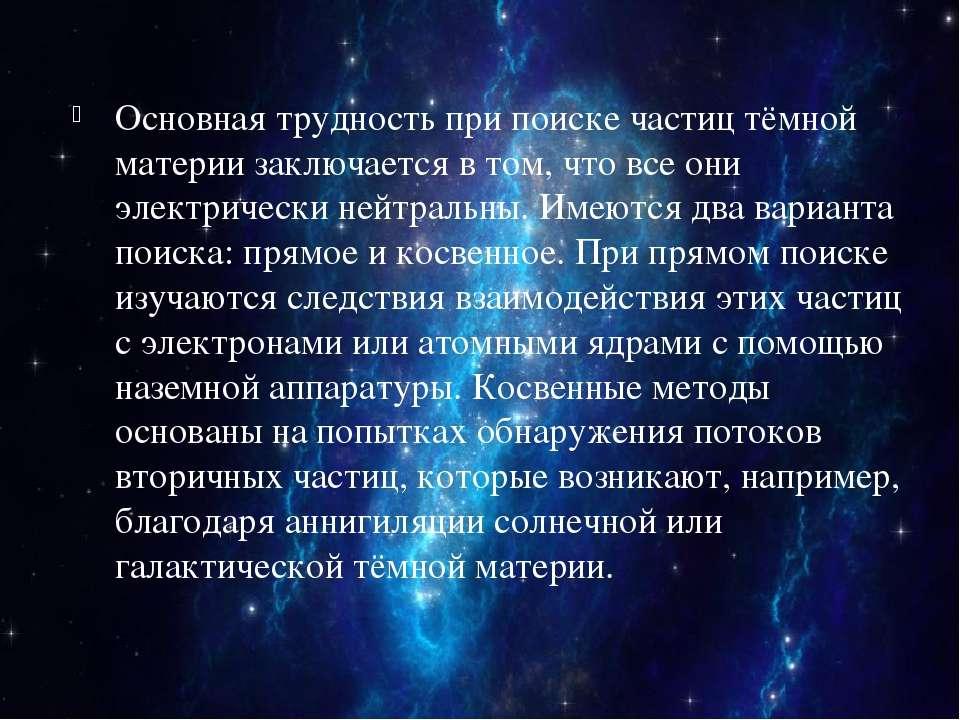 Основная трудность при поиске частиц тёмной материи заключается в том, что вс...