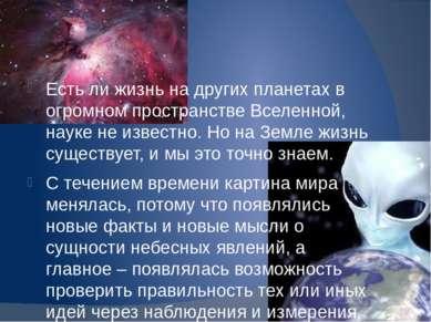 Есть ли жизнь на других планетах в огромном пространстве Вселенной, науке не ...