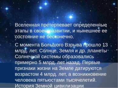 Вселенная претерпевает определенные этапы в своем развитии, и нынешнее ее сос...