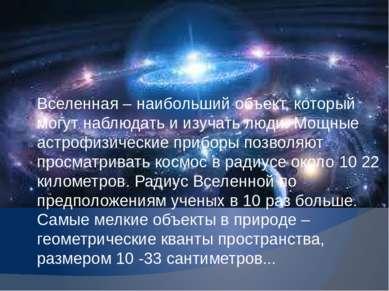Вселенная – наибольший объект, который могут наблюдать и изучать люди. Мощные...