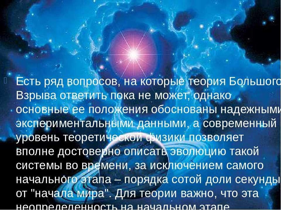 Есть ряд вопросов, на которые теория Большого Взрыва ответить пока не может, ...