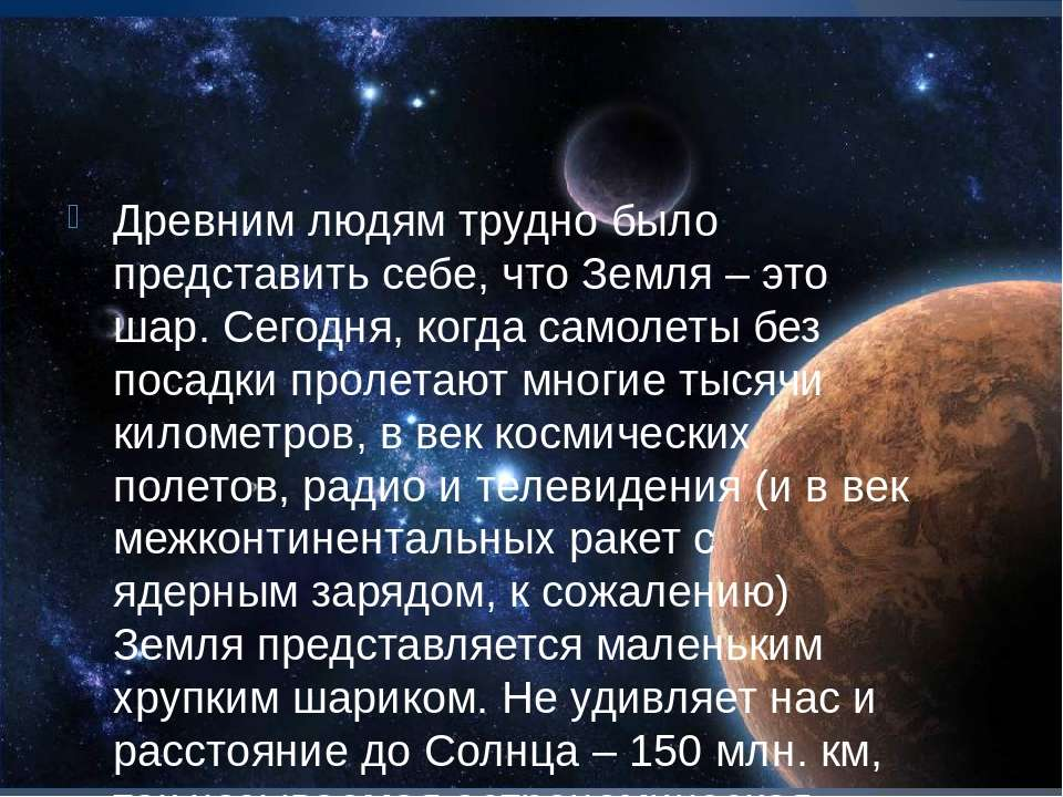 Древним людям трудно было представить себе, что Земля – это шар. Сегодня, ког...