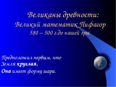 Великаны древности: Великий математик Пифагор 580 – 500 г.до нашей эры. Предп...
