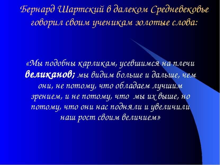 Бернард Шартский в далеком Средневековье говорил своим ученикам золотые слова...