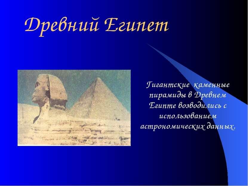 Древний Египет Гигантские каменные пирамиды в Древнем Египте возводились с ис...