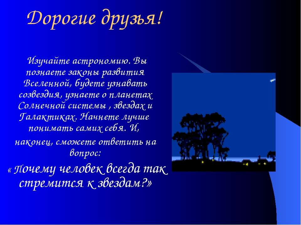 Дорогие друзья! Изучайте астрономию. Вы познаете законы развития Вселенной, б...