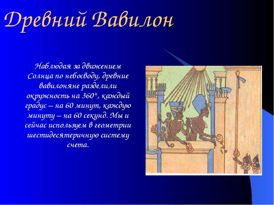 Древний Вавилон Наблюдая за движением Солнца по небосводу, древние вавилоняне...