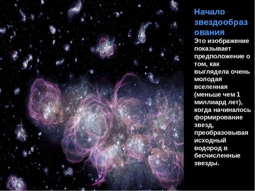 Начало звездообразования Это изображение показывает предположение о том, как ...