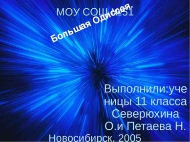МОУ СОШ №51 Новосибирск, 2005 Выполнили:ученицы 11 класса Северюхина О.и Пета...