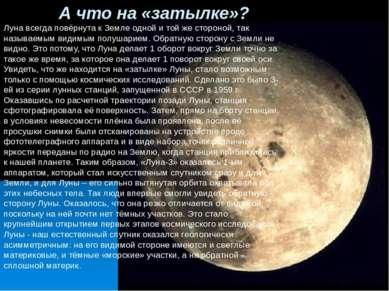 А что на «затылке»? Луна всегда повёрнута к Земле одной и той же стороной, та...