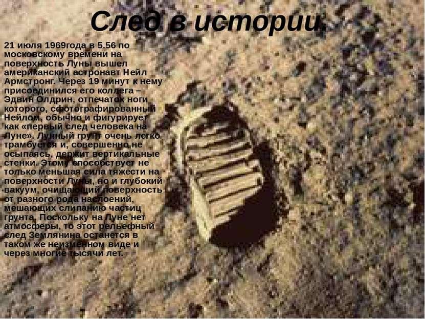 След в истории. 21 июля 1969года в 5.56 по московскому времени на поверхность...