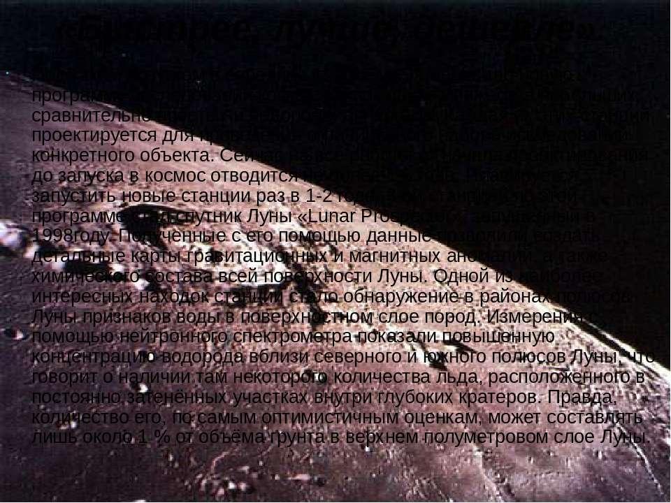 «Быстрее, лучше, дешевле». Под таким лозунгом в середине 1990-х NASA объявило...