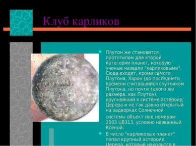 Клуб карликов Плутон же становится прототипом для второй категории планет, ко...