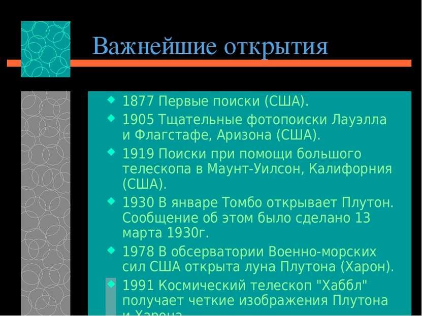 Важнейшие открытия 1877 Первые поиски (США). 1905 Тщательные фотопоиски Лауэл...