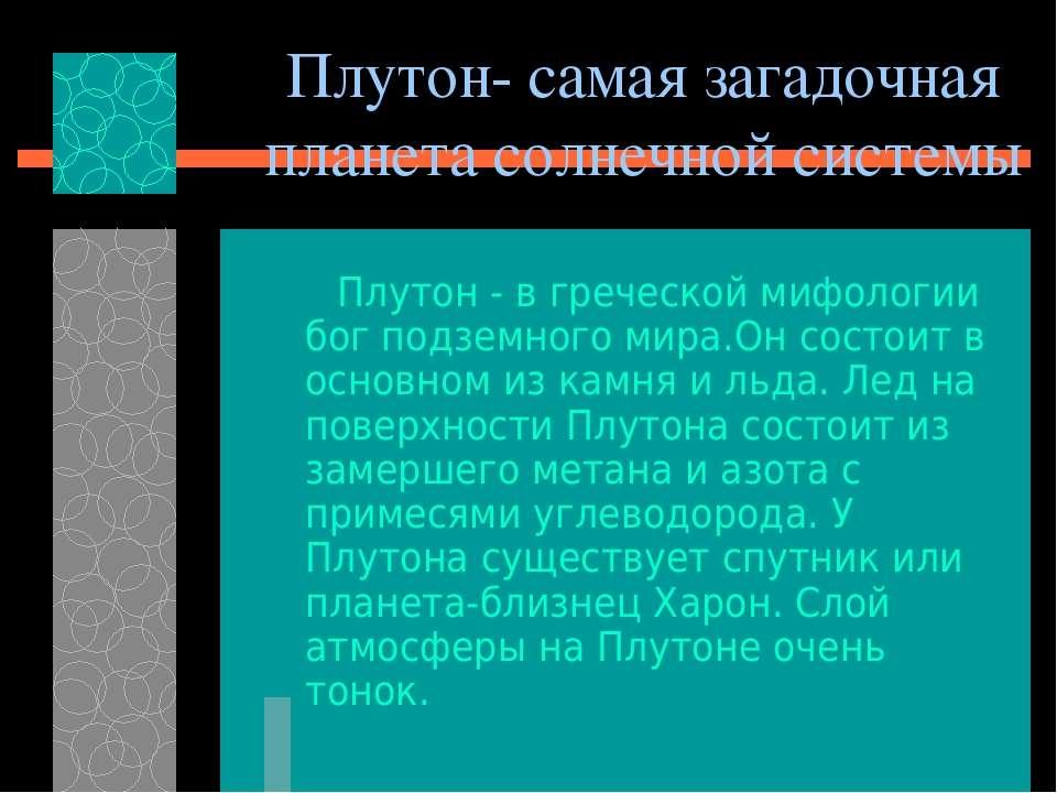 Плутон- самая загадочная планета солнечной системы Плутон - в греческой мифол...