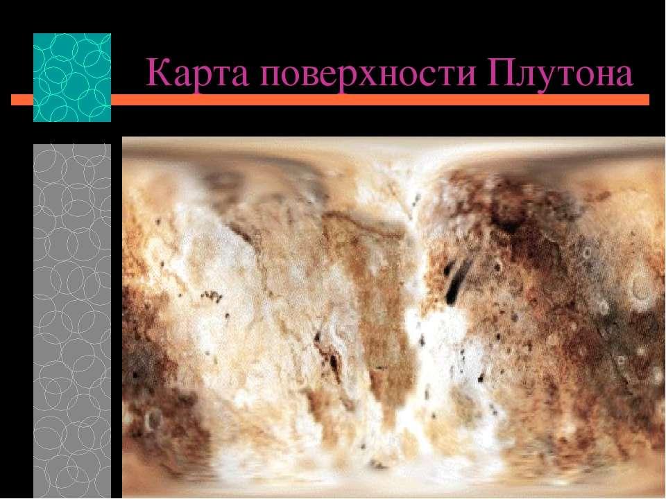 Карта поверхности Плутона