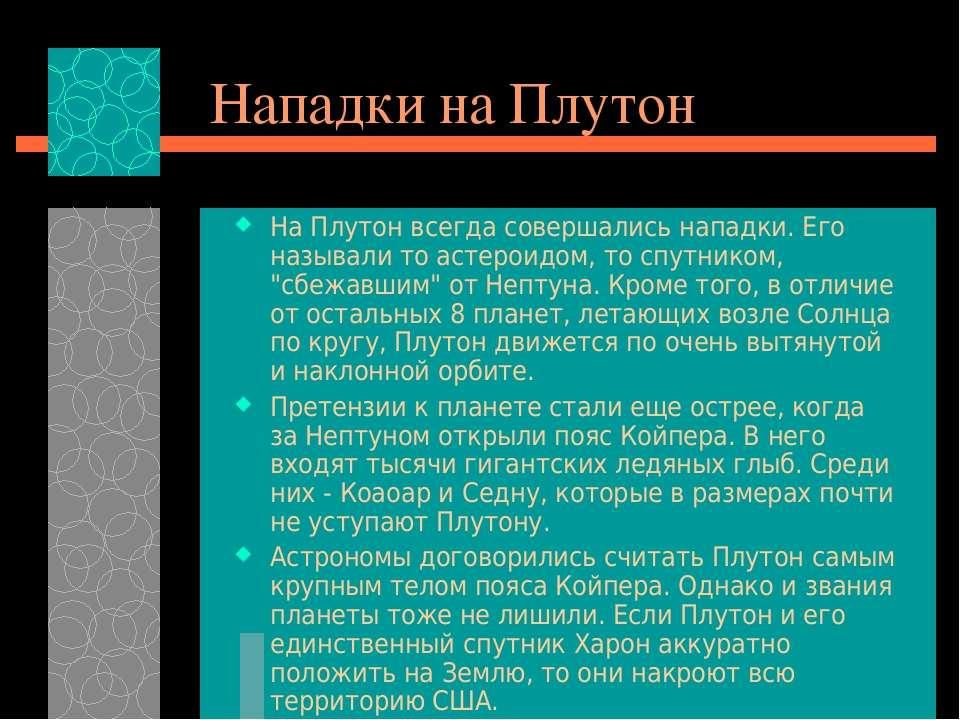 Нападки на Плутон На Плутон всегда совершались нападки. Его называли то астер...