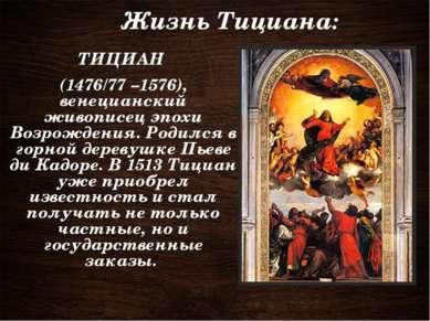Жизнь Тициана: ТИЦИАН (1476/77 –1576), венецианский живописец эпохи Возрожден...