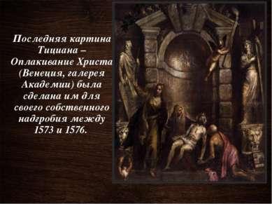 Последняя картина Тициана – Оплакивание Христа (Венеция, галерея Академии) бы...