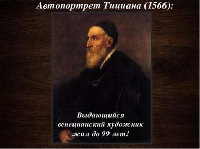 Автопортрет Тициана (1566): Выдающийся венецианский художник жил до 99 лет!
