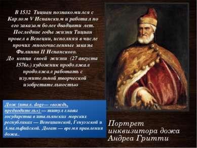 В 1532 Тициан познакомился с Карлом V Испанским и работал по его заказам боле...