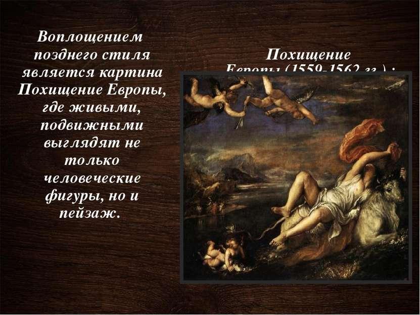 Похищение Европы (1559-1562 гг.) : Воплощением позднего стиля является картин...