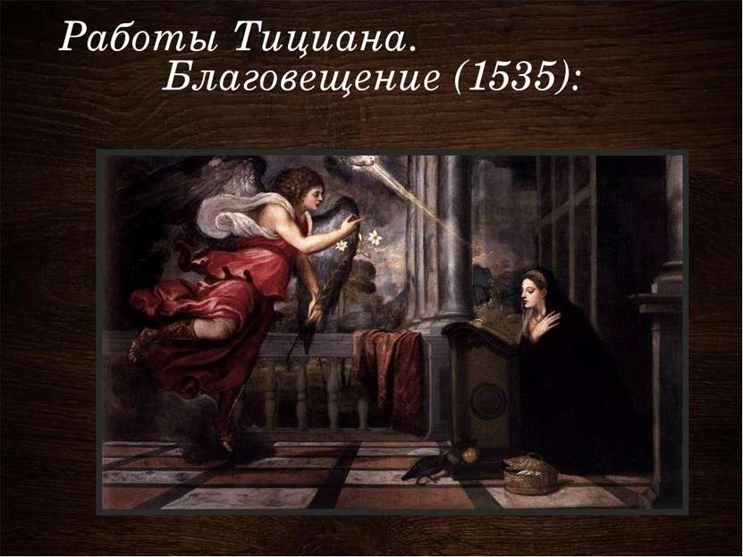 Работы Тициана. Благовещение (1535):