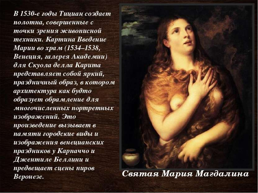 В 1530-е годы Тициан создает полотна, совершенные с точки зрения живописной т...