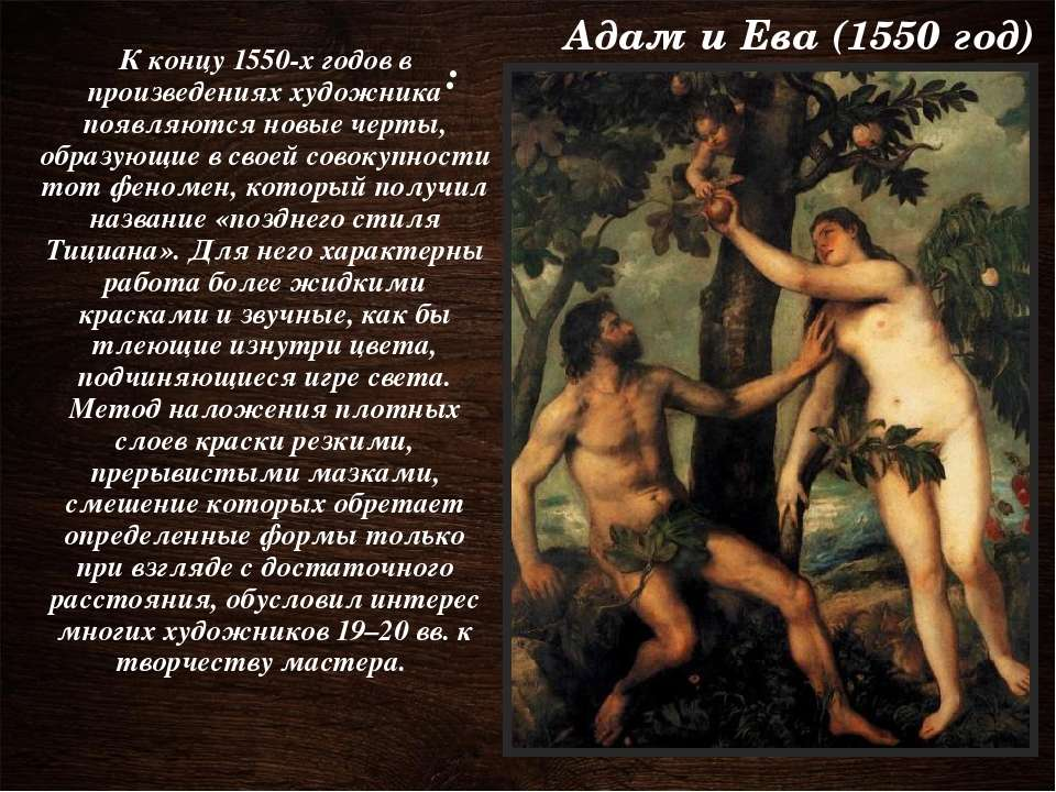Адам и Ева (1550 год) : К концу 1550-х годов в произведениях художника появля...