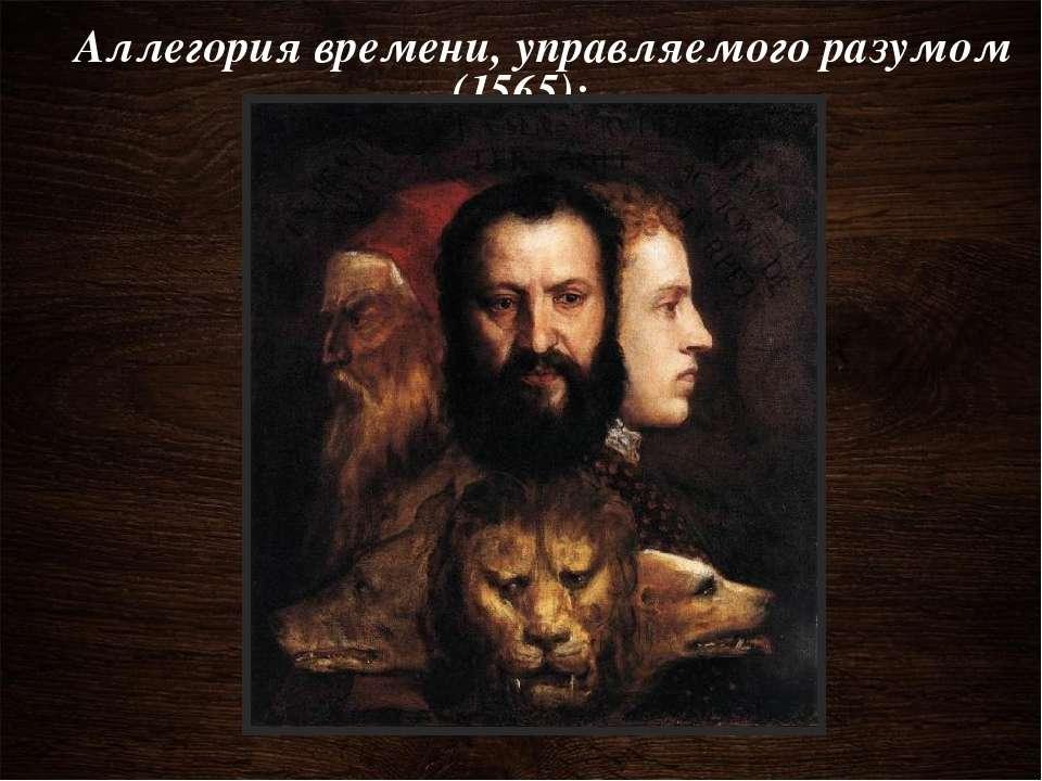 Аллегория времени, управляемого разумом (1565):