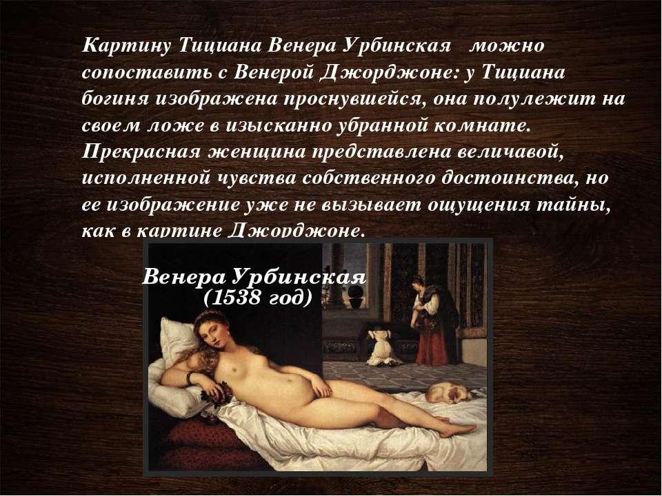 Картину Тициана Венера Урбинская можно сопоставить с Венерой Джорджоне: у Тиц...