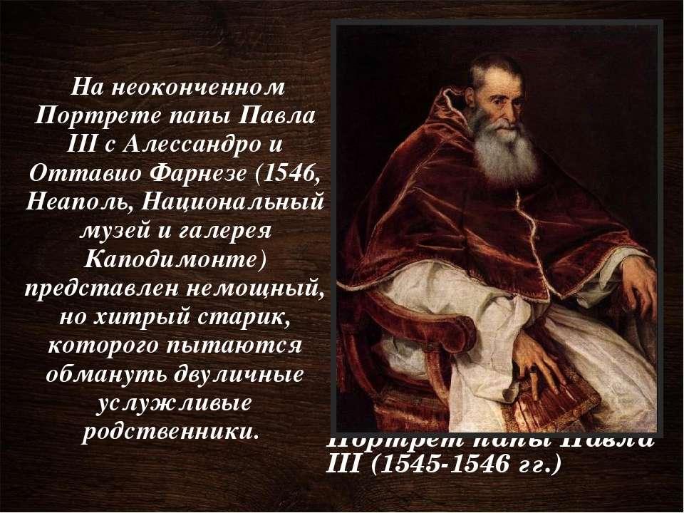 Портрет папы Павла III (1545-1546 гг.) На неоконченном Портрете папы Павла II...