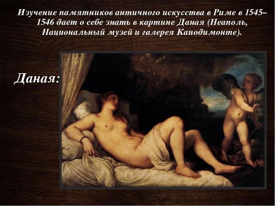 Даная: Изучение памятников античного искусства в Риме в 1545–1546 дает о себе...