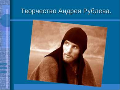 Творчество Андрея Рублева.