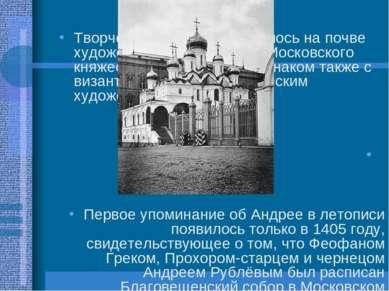 Творчество Рублёва сложилось на почве художественных традиций Московского кня...