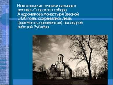 Некоторые источники называют роспись Спасского собора Андроникова монастыря (...