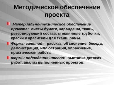 Методическое обеспечение проекта Материально-техническое обеспечение проекта:...