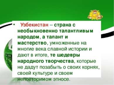 Узбекистан – страна с необыкновенно талантливым народом, а талант и ма...