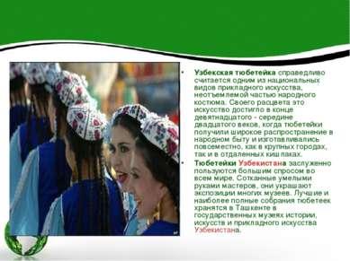Узбекская тюбетейка справедливо считается одним из национальных видов приклад...