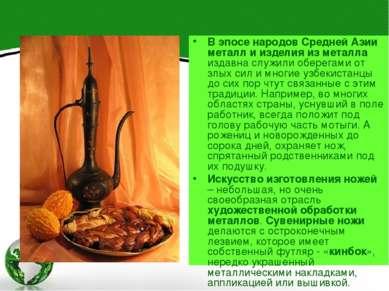 В эпосе народов Средней Азии металл и изделия из металла издавна служили обер...