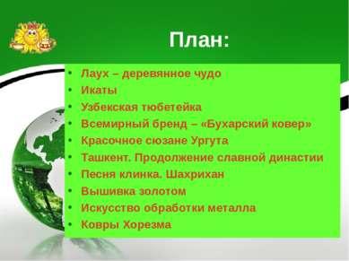 План: Лаух – деревянное чудо Икаты Узбекская тюбетейка Всемирный бренд – «Бух...