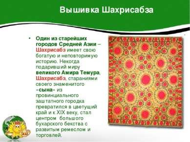 Вышивка Шахрисабза Один из старейших городов Средней Азии – Шахрисабз имеет с...