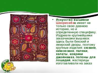 Искусство вышивки Шахрисабза имеет не только свою давнюю историю, но и опреде...