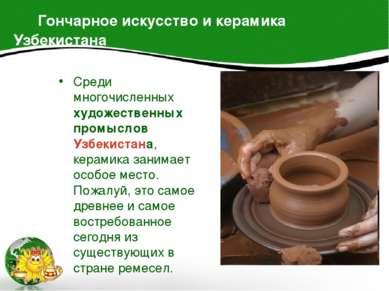 Гончарное искусство и керамика Узбекистана Среди многочисленных художественны...