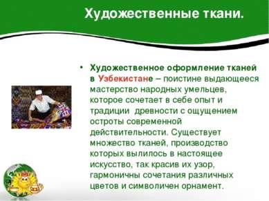 Художественные ткани. Художественное оформление тканей в Узбекистане – поисти...