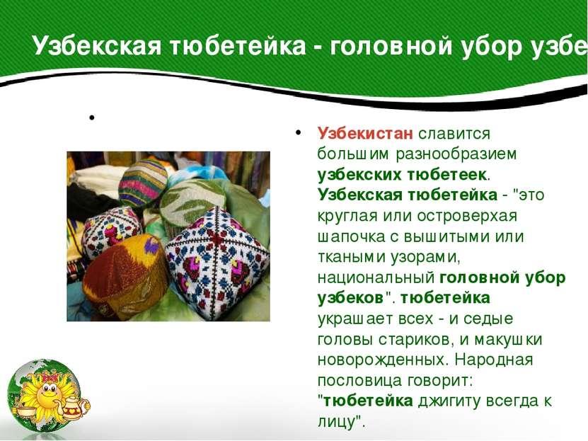Узбекская тюбетейка - головной убор узбеков