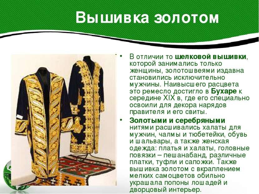 Вышивка золотом В отличии то шелковой вышивки, которой занимались только женщ...
