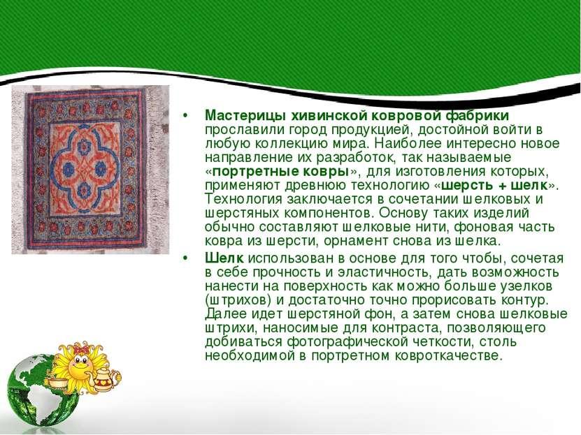 Мастерицы хивинской ковровой фабрики прославили город продукцией, достойной в...
