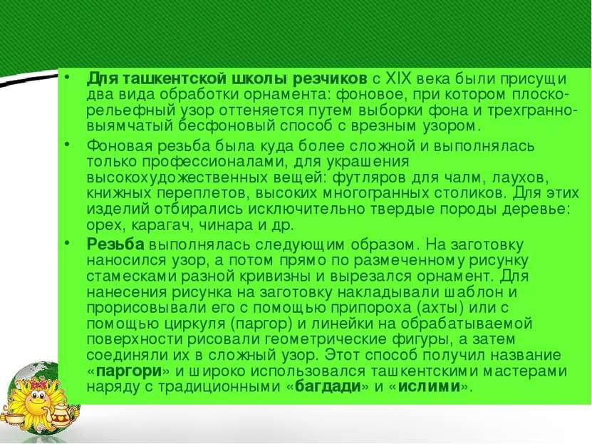 Для ташкентской школы резчиков с XIX века были присущи два вида обработки орн...